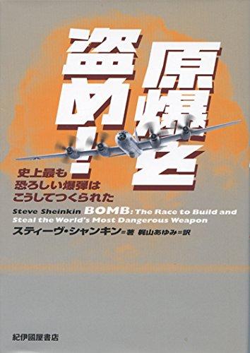 『原爆を盗め!』 天才科学者・ソ連のスパイ・決死の秘密作戦