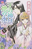天の神話地の永遠 5 (ボニータコミックス)