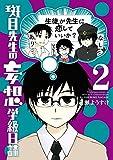 斑目先生の妄想学級日誌 2巻 (デジタル版ガンガンコミックスONLINE)