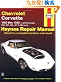 Chevrolet Corvette 1968 Thru 1982: All V8 Models (Haynes Repair Manual)