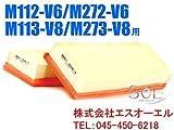 ベンツ W463 W164 X164 エアフィルター G320 G500 G36 G55 ML350 ML500 ML550 GL550 2730940404
