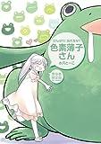 がんばれ!  消えるな! !  色素薄子さん(10) 限定版 (IDコミックス REXコミックス)