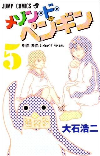 メゾン・ド・ペンギン 5 (ジャンプコミックス)