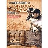 Shino voller Kriegsbemalung (chinesische Ausgabe) ISBN: 9787548300212 [2010]
