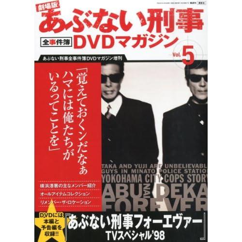 劇場版あぶない刑事 全事件簿DVDマガジン 5号 2014年 4/8号 [分冊百科]