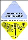犯罪と科学捜査 (科学のとびら)