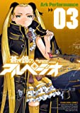 蒼き鋼のアルペジオ 3巻 (ヤングキングコミックス)