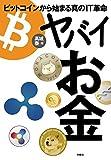 ヤバイお金 ビットコインから始まる真のIT革命 (SPA!BOOKS)