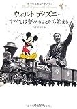 ウォルト・ディズニー すべては夢みることから始まる (PHP文庫)