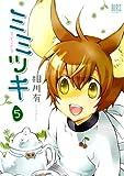 ミミツキ (5) (バーズコミックス)