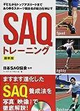 子どもからトップアスリートまであらゆるスポーツ競技者の能力を伸ばすSAQトレーニング 最新版