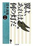 翼よ、あれは何の灯だ―清水義範パスティーシュ100〈6の巻〉 (ちくま文庫)