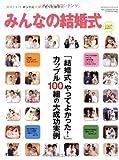 みんなの結婚式 vol.1 (GEIBUN MOOKS No.704  セサミ・ウエディング・シリーズ) (GEIBUN MOOKS  セサミ・ウエディング・シリーズ)