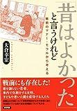 「昔はよかった」と言うけれど: 戦前のマナー・モラルから考える [単行本] / 大倉 幸宏 (著); 新評論 (刊)