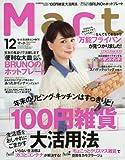 Mart(マート) 2016年 12 月号 [雑誌]