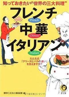 """知っておきたい""""世界の三大料理""""フレンチ・中華・イタリアン―たとえば「テリーヌとパテの違い」を言えますか? (KAWADE夢文庫)"""