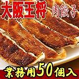 大阪王将 肉餃子 850g(50個入)