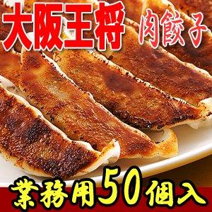 [大阪王将] 肉餃子 50個 (850g)【冷凍】