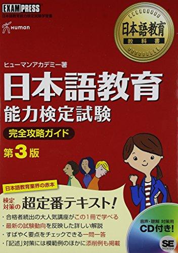 CD付 日本語教育教科書 日本語教育能力検定試験 完全攻略ガイド 第3版 (EXAMPRESS)