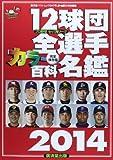 12球団全選手カラー百科名鑑2014 (廣済堂ベストムック 247号)