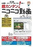超カンタン!ニコニコ動画―人気サイトを、無料で「閲覧」「保存」「投稿」! (I/O別冊)