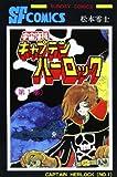 宇宙海賊キャプテンハーロック 第1巻 (サンデーコミックス)