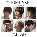 5 Years Best ‐BALLAD‐ (超☆初回盤)
