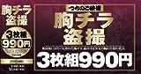 胸チラ盗撮3枚組990円 [DVD]