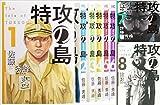 特攻の島 コミック 1-8巻セット (芳文社コミックス)