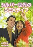 シルバー世代のSEXライフ 愛情編 快楽編 [DVD]