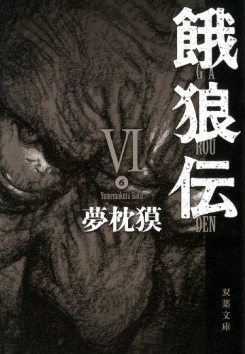 餓狼伝 : VI (双葉文庫)