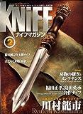KNiFE (ナイフ) マガジン 2009年 02月号 [雑誌]