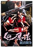くの一忍法 観音開き [DVD]