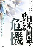 日米同盟の静かなる危機