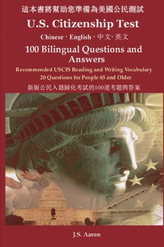 U.S. Citizenship Test (Chinese - English) 100 Bilingual Questions and Answers (Chinese Edition) PDF