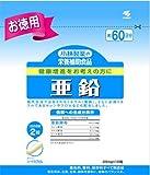 小林製薬の栄養補助食品 亜鉛 徳用 120粒