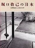 堀口捨己の「日本」―空間構成による美の世界
