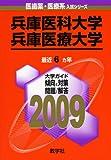 兵庫医科大学/兵庫医療大学 [2009年版 医歯薬・医療系入試シリーズ] (大学入試シリーズ 771)