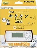 コクヨS&T 電子暗記カード <メモリボ>キクタン Basic4000 白 NS-DA1-52W