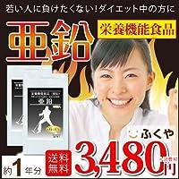 サプリメント 健康茶専門店 ふくや 亜鉛 サプリメント(約1年分) 錠剤