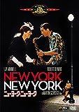 ニューヨーク・ニューヨーク [レンタル落ち]