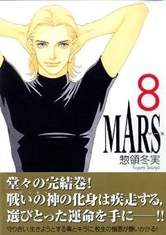 Mars 文庫版の最新刊