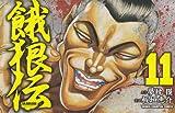 餓狼伝 11 (少年チャンピオン・コミックス)