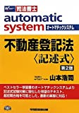 オートマチックシステム 不動産登記法 記述式—司法書士