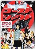 ゴーストシャウト [DVD]