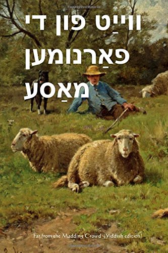 Far from the Madding Crowd (Yiddish edition)