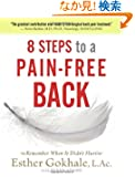 8 Steps to a Pain-Free Back: Natural Posture Solutions for Pain in the Back, Neck, Shoulder, Hip, Knee, and Foot (Remember...