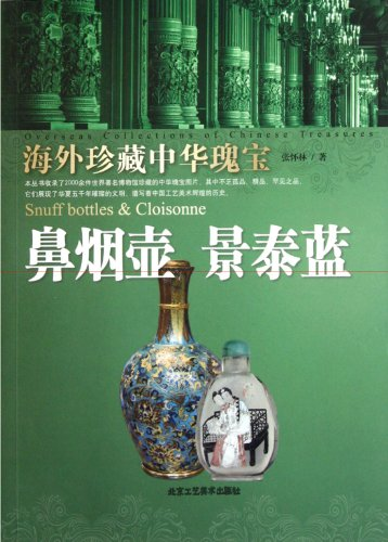 Snuff bottles, cloisonn - Overseas collection of Chinese treasures (Chinese Edition)