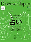 Discover Japan 2015年5月号 Vol.43[雑誌] Discover Japanシリーズ