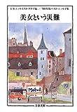 美女という災難―'08年版ベスト・エッセイ集 (文春文庫)